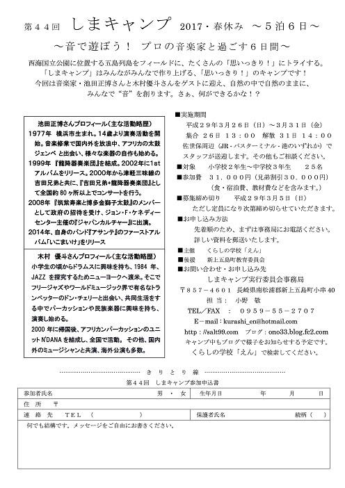 44回しまキャンプ~音で遊ぼう~_page002