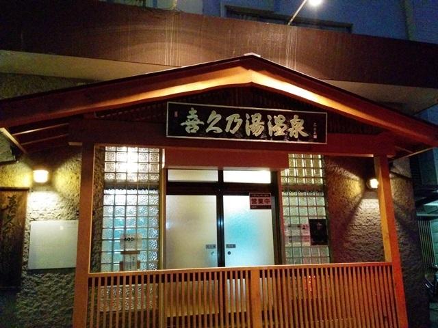 喜久乃湯03