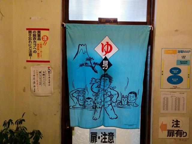 喜久乃湯04