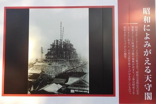 大阪城歴史