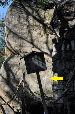 越木岩神社しるし