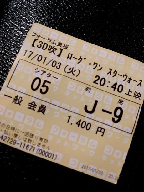 20160103ローグ・ワン (2)