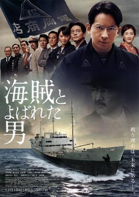 20170106海賊とよばれた男 (1)