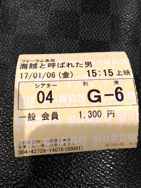 20170106海賊とよばれた男 (2)