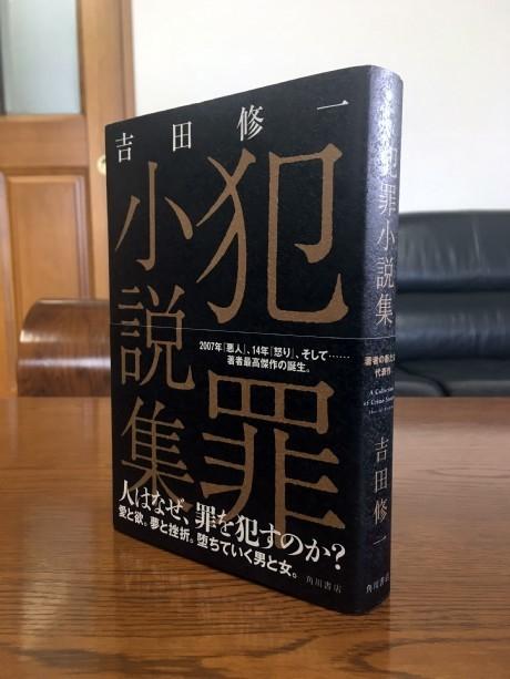 20170130犯罪小説集
