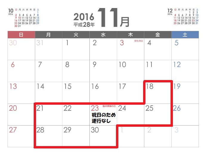 シャトルバス11月-min