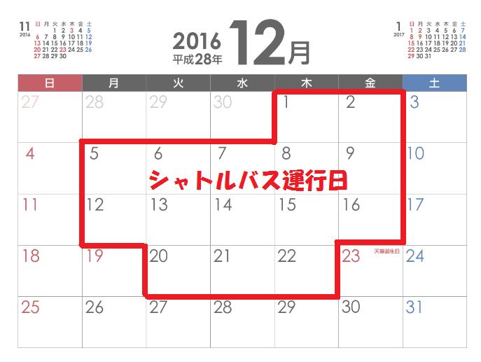 シャトルバス12月-min