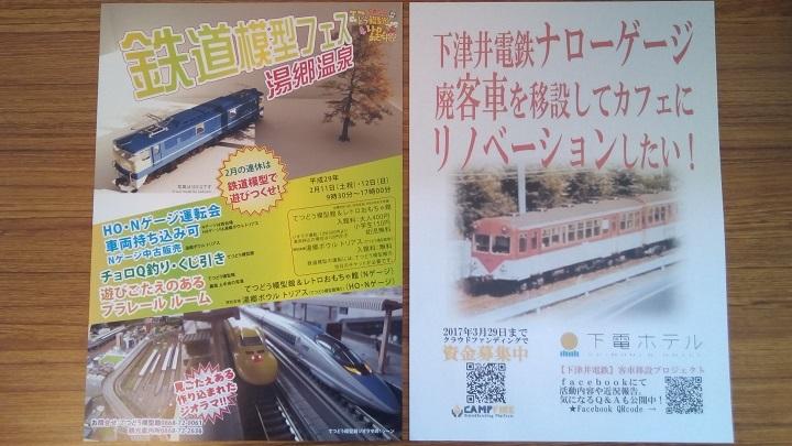 170126_亀屋ブログ用_01