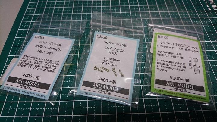 170128_亀屋ブログ_20
