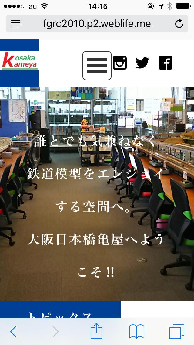 新しい大阪亀屋のホームページです。