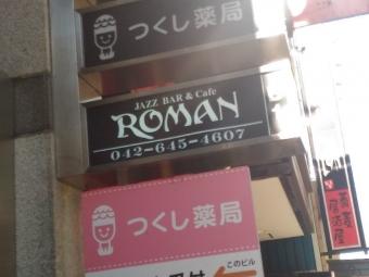 8ojiRoman_001_org.jpg