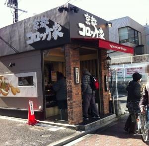 EnmachiKyotoKorokke_000_org2.jpg
