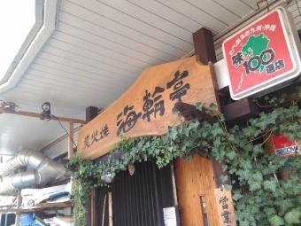 FukuokaKairintei_003_org.jpg