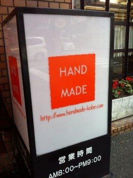 HandMadeNada_009_org.jpg