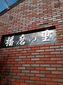 HarimanosatoAioi_102.jpg