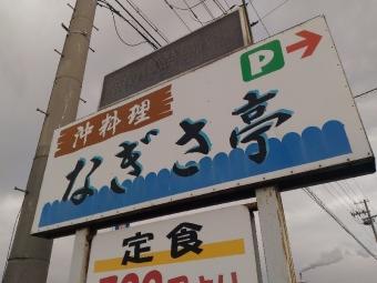 HimejiNagisa_001_org.jpg