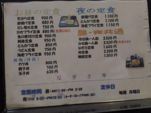 HimejiNagisa_003_org.jpg