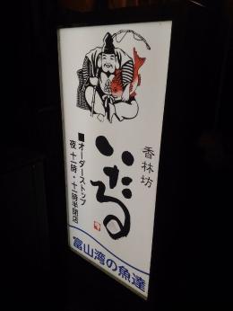 ItaruKorinbo_001_org.jpg