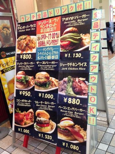 JerrysUnoMakuhari_001_org2.jpg
