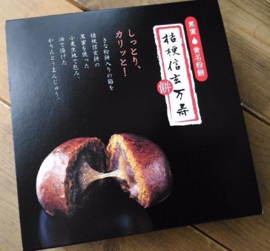 KikyouyaManju_002_org.jpg