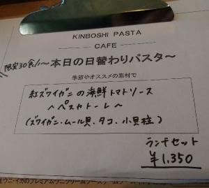 KinboshiPastaSayama_005_org.jpg
