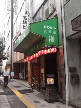 KitahamaNagisa_000_org2.jpg