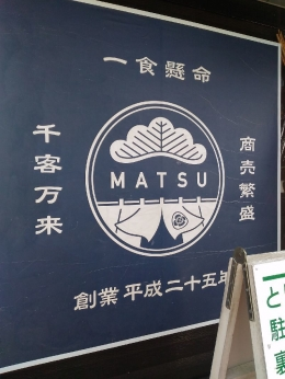 KofuMatsu_002_org.jpg