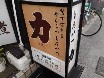 KofuRiki_000_org.jpg