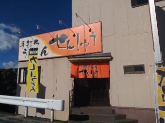 KofuSenshu_001_org.jpg