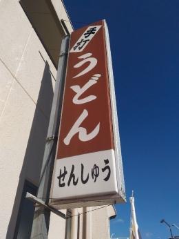 KofuSenshu_002_org.jpg