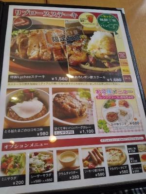 KomagawaLychee_003_org.jpg