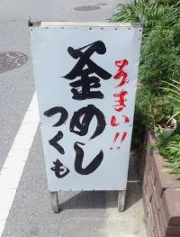 KoyasanTsukumo_000_org2.jpg