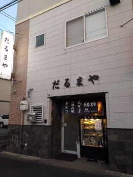 MatsubaraDarumaya_000_org.jpg