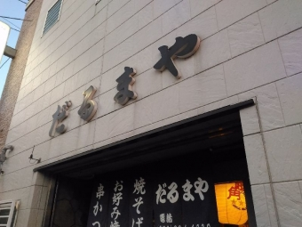 MatsubaraDarumaya_001_org.jpg