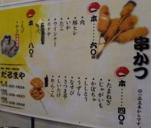 MatsubaraDarumaya_002_org.jpg