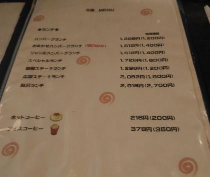 NakasukawabataGyusha_000_org3.jpg