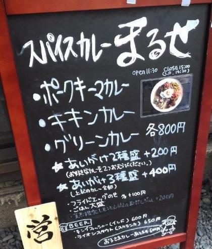 NakatsuMaruse_000_org2.jpg