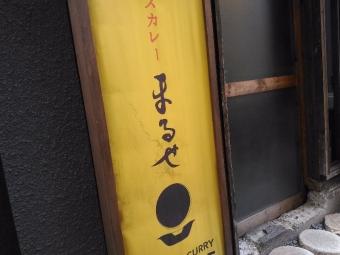 NakatsuMaruse_002_org.jpg