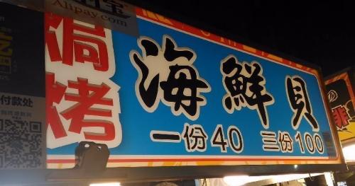NingxiaNightMarket_006_org.jpg