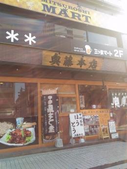 OkutouKofuST_001_org.jpg