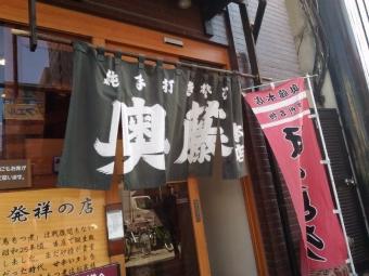 OkutouKofuST_002_org.jpg