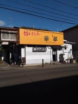 SendaiSuisui_000_org.jpg