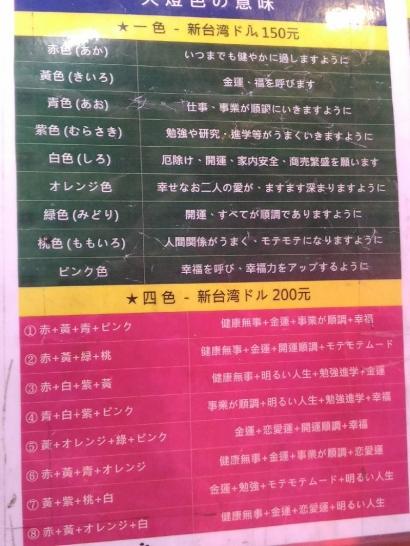 ShifenLantern_006_org.jpg