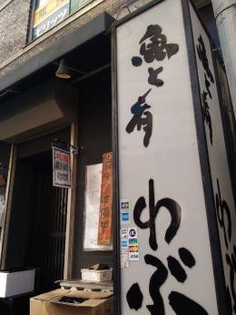 ShinjukuWabu_000_org.jpg