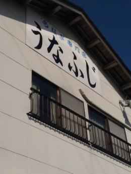 TsuUnafuji_001_org.jpg