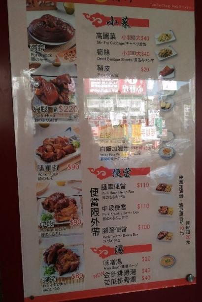 YuanshanChangPork_000_org.jpg