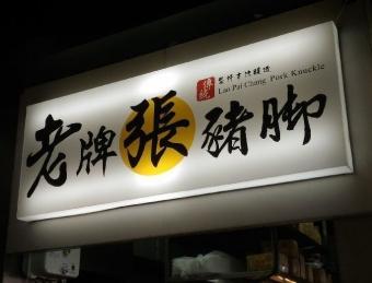 YuanshanChangPork_006_org.jpg