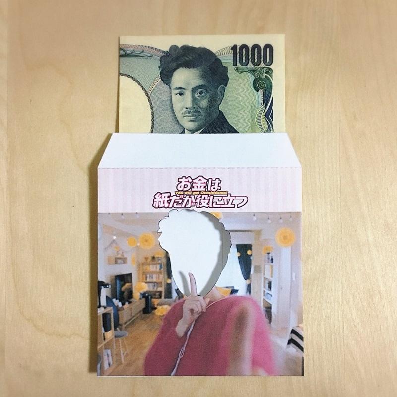 お金は紙だが役に立つ