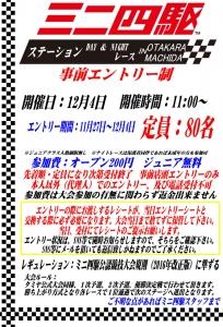 ミニ四駆大会12月日程POP