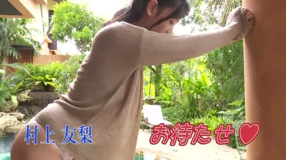 村上友梨 DVDお待たせのFカップハミ乳&巨尻キャプ 画像35枚 11